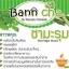 Banncha ชามะรุม บ้านชา thumbnail 2