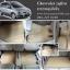 ยางปูพื้นรถยนต์ Chevrolet zafira ลายกระดุมสีครีม