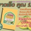LADA SCRUB VITAMIN C ลดา สครับ ไวท์เทนนิ่ง วิตามินซี thumbnail 3