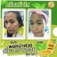 khun ying ginseng facial skin cream คุณหญิงหน้าใส byโสมคุณหญิง thumbnail 5