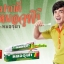 Herbal toothpaste brand Mao jula ยาสีฟันผสมสมุนไพรหมอจุฬา thumbnail 2