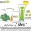 Midori Healthy Greens มิโดริ เฮลท์ตี้ กรีน 10 ซอง. thumbnail 2