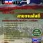 #สรุปแนวข้อสอบ กรมยุทธศึกษาทหารบก (ยศ.ทบ) สายงานสัสดี thumbnail 1