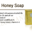 Madame organic honey soap natural skin care สบู่น้ำผึ้ง มาดามออแกนิค thumbnail 2