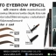Odbo Auto Eyebrow Pencil od705 โอดีบีโอ ออโต้ อายบราว เพ็นซิล (แพคเกจใหม่) thumbnail 2