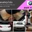 พรมดักฝุ่น BMW F10 ไวนิลสีครีม
