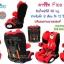 คาร์ซีท Fico เบาะรถยนต์นิรภัย รุ่น FC968 Mandara pipe bear (สำหรับเด็กอายุ 9 เดือน - 12 ปี) thumbnail 2