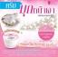 BFC Pearl Cream Aura Cream ครีมมุกหน้าเงา ครีมบำรุงผิว หน้าเงา thumbnail 1