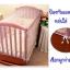 มุ้งครอบเตียงเด็ก Happyteam (68x68x136 cm) thumbnail 5