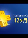 PSN Plus Japan 12 เดือน