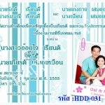 การ์ดแต่งงานรูปภาพ HDD-031