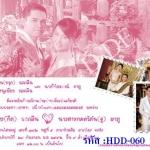 การ์ดแต่งงานรูปภาพ HDD-060