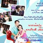 การ์ดแต่งงานรูปภาพ HDD-001