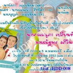 การ์ดแต่งงานรูปภาพ HDD-008