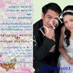 การ์ดแต่งงานรูปภาพ HDD-013