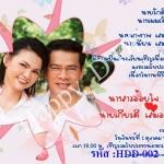 การ์ดแต่งงานรูปภาพ HDD-002