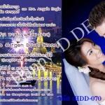 การ์ดแต่งงานรูปภาพ HDD-070