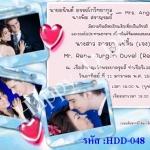 การ์ดแต่งงานรูปภาพ HDD-048