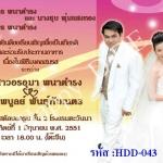 การ์ดแต่งงานรูปภาพ HDD-043