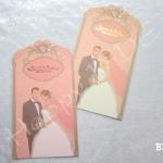 BB43 การ์ดแต่งงานราคาไม่เกิน 8.50 บาท (มี 2 สี)