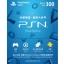 PSN Card Hong Kong 300 HKD thumbnail 1