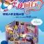 ฉากD.I.Y Doraemon thumbnail 2