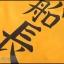 เสื้อลูฟี่แขนยาว (สีเหลือง Film Z) thumbnail 10