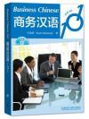 ภาษาจีนธุรกิจ Business Chinese 101 商务汉语101