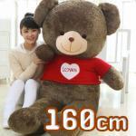 ตุ๊กตาหมีสวมเสื้อหัวใจ Loves ขนาด 160 ซม.