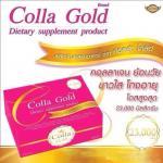 คอลล่าโกลด์ Colla Gold 23,000 มก