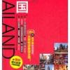 乐游全球-泰国
