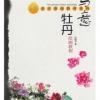 คู่มือวาดภาพจีน ดอกโบตั๋น 写意牡丹绘画教程
