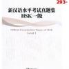 ข้อสอบHSK ระดับ1 ปี2011