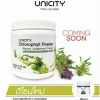 Unicity Chlorophyll Powder คลอโรฟิลล์ ดีไซด์ใหม่