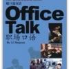 """สนทนาภาษาจีนเพื่อการทำงาน+CD, Talk Chinese Series--Office Talk """"脱口说汉语""""系列 - 职场口语"""
