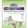 小学汉语(5) Chinese For Primary School Students(5)