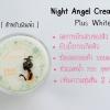 Angle Secret Cream ครีมเทวดา-ผิวแห้ง ปลีก 120/ส่ง 95