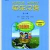 แบบเรียน KUAILE HANYU ภ.อังกฤษ(เล่ม1) 快乐汉语 第一册