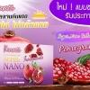 Kawaii ซุปเปอร์นาโน คอลลาเจน รสทับทิม ปลีก 380/ส่ง 335 Super nano collagen Pomegranate