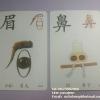 การ์ด/บัตรคำ ภาษาจีน(144ใบ) 7x10.5cm