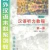Hanyu Tingli Jiaocheng (1) เสริมการฟัง 汉语听力教程 第一册