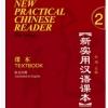 ภาษาจีนเพื่อการใช้งานแนวใหม่(2) New Practical Chinese Reader (2) +CD 新实用汉语课本(2)