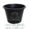 กระถาง พลาสติก สีดำ | ขายส่ง | Black Nursery Pot ( Whole Sale )