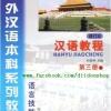 Hanyu Jiaocheng (3/1) ซิวติงเปิ่น 汉语教程(修订本)第三册上