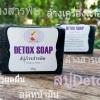 สบู่DETOXคาร์บอน Ezziz lab skin ปลีก 65 / ส่ง 55