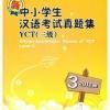 ข้อสอบ YCT (3) 中小学生汉语考试真题集 YCT(三级)