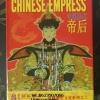 การ์ด/ไพ่สะสม ชุดจักรพรรดินีจีน