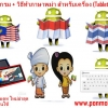 โปรแกรม ทำภาษาพม่า และภาษาอื่นๆ + App ล่าสุด
