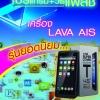 โปรแกรม + วิธีแฟช เครื่อง AIS LAVA ทุกรุ่น