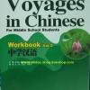 Voyages In Chinese (3) แบบฝึกหัด+CD 中学汉语(3) 练习册